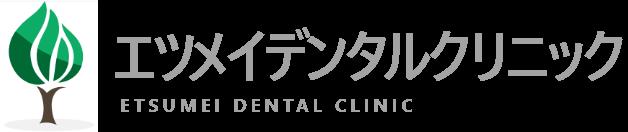 医療法人社団海州会エツメイデンタルクリニック